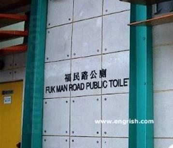 public toilet china