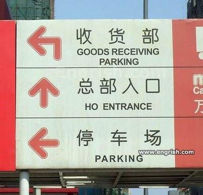 Ho Entrance