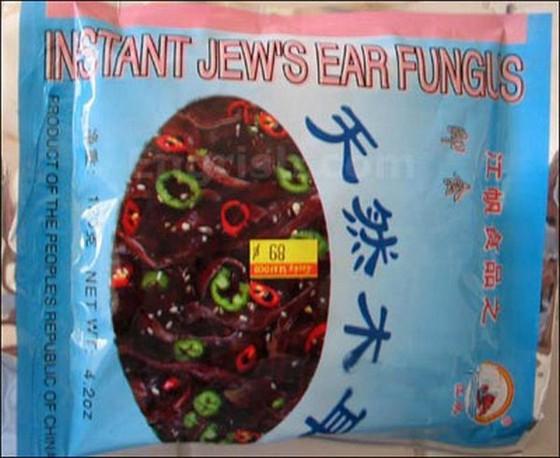 jew-ear